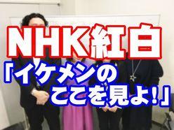 平成最後のNHK紅白歌合戦「イケメンのここが見たい!」