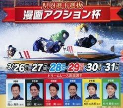 ボートレース福岡「漫画アクション杯」いよいよ開幕!