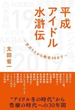 宮沢りえから欅坂46まで「平成」を彩った女性アイドルたちの「強さ」とは?