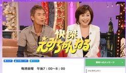 上沼恵美子、放送禁止「梶原イビリ場面」と「再放送NG」激怒真相!