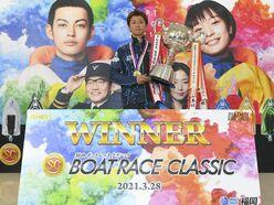 石野貴之、本年最初のSG福岡ボートレースクラシックをイン逃げで制す