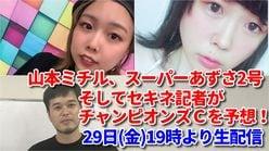 ダートの集大成・チャンピオンズCをセキネと美女2人が生予想!【29日(金)19時~】