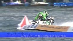 美しいモンキーターンの謎…「ボートレースを科学する」動画で大解明!