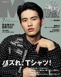 岡田健史『メンノン』初表紙で、大人っぽいオールバック姿を披露