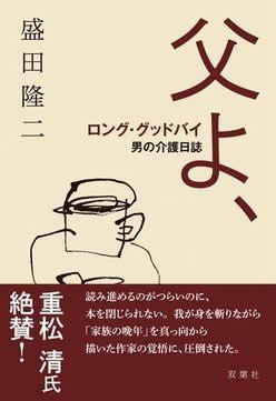 盛田隆二×中島京子がトークイベント「認知症の父との10年にわたる長いお別れ~作家の介護体験」を開催