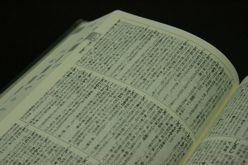 「輸入」は「ゆにゅう」とは読まない!? 意外な漢字のホントの読み方