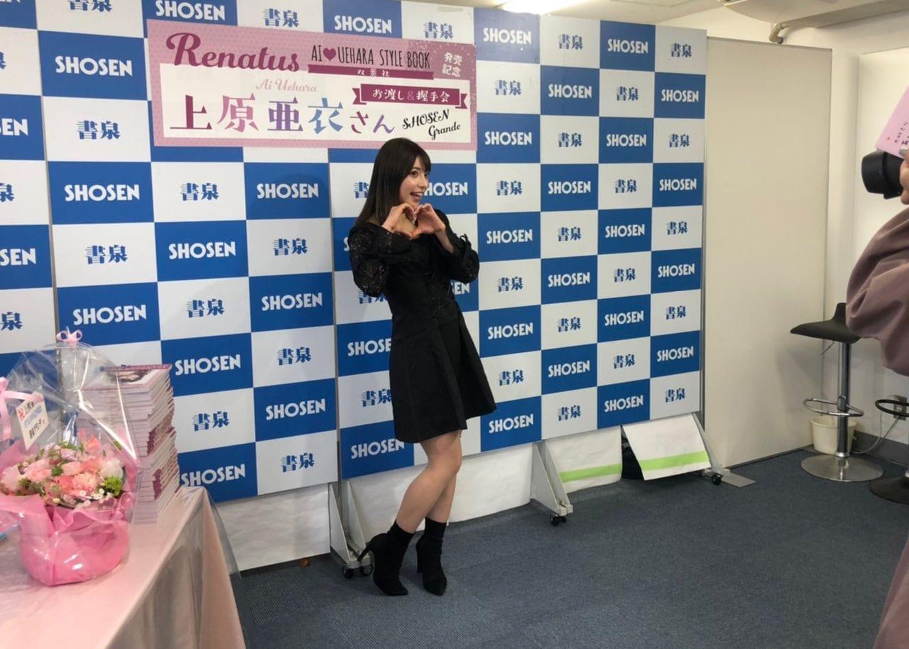 上原亜衣が自著発売イベント開催「女の子に向けてもいろいろと発信いきたい」【写真8枚】の画像002