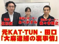 元KAT-TUN・田口淳之介と女優・小嶺麗奈<br />衝撃すぎる「大麻逮捕の裏事情」