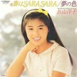 長山洋子「美人演歌歌手」のアイドル時代を知っているか!?