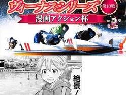 漫画アクション杯、いよいよ準優勝戦! 福岡ヴィーナスシリーズは面白すぎる!!