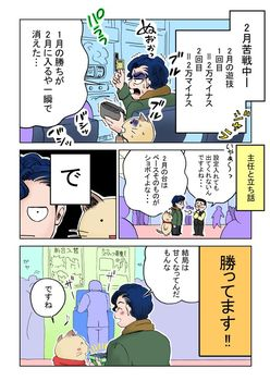 パチンコ&スロット「平日有利」ムードが漂うワケ【ギャンブルライター・浜田正則コラム】
