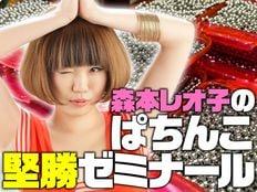 森本レオ子 ぱちんこ堅勝ゼミナール