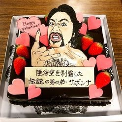 山田孝之の濃すぎる胸毛がケーキに! 「似てる」「舐めたい」と大好評