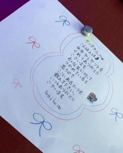 市川海老蔵「麻央の心が麗禾に宿っている」長女が書いた手紙に感動の嵐
