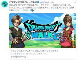 有吉弘行も「明日から歩く」と宣言!『ドラゴンクエストウォーク』正式サービス開始