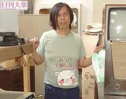 昭和家電コレクター冨永潤「赤ちゃんのオムツに電気を流すなんて」麻美ゆまのあなたに会いたい!〔後編〕