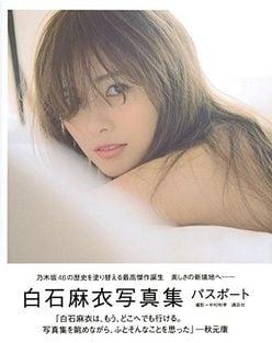 白石麻衣『パスポート』女性にも支持され「着衣で最も売れたアイドル写真集」となった意味