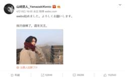 山崎賢人、中国でも人気爆発!「微博(weibo)」フォロワーが27万人超え