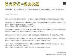 KANA-BOON・飯田祐馬が失踪で警察に捜索願 過去には清水富美加との不倫騒動も