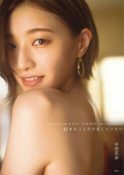 乃木坂46中田花奈卒業おめでとう!『乃木どこ』『乃木中』名場面を振り返る