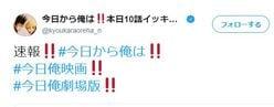 『今日から俺は!!』映画化決定の速報に、橋本環奈も反応!