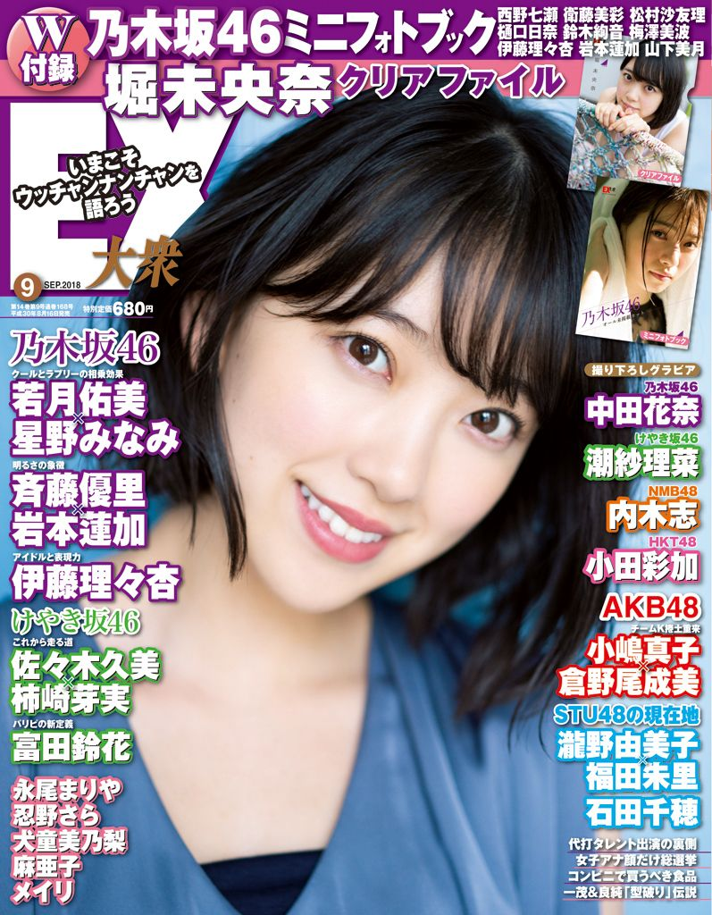 EX大衆2018年9月号 8月16日発売!