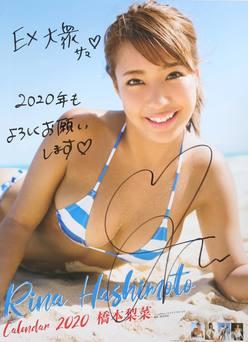 橋本梨菜「なにわのブラックダイヤモンド」カレンダーをプレゼント!