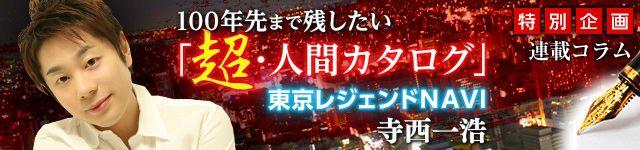 「超・人間カタログ」東京レジェンドNAVI