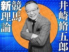 井崎脩五郎 競馬新理論