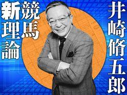 フィギュアスケート羽生結弦選手の威力「井崎脩五郎 競馬新理論」