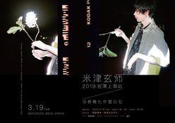 米津玄師の中国版ツイッター「微博」が大反響 初の海外公演が決定