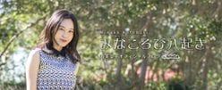 声優・寿美菜子、イギリス留学を発表「スフィアはどうなる?」と心配するファンも