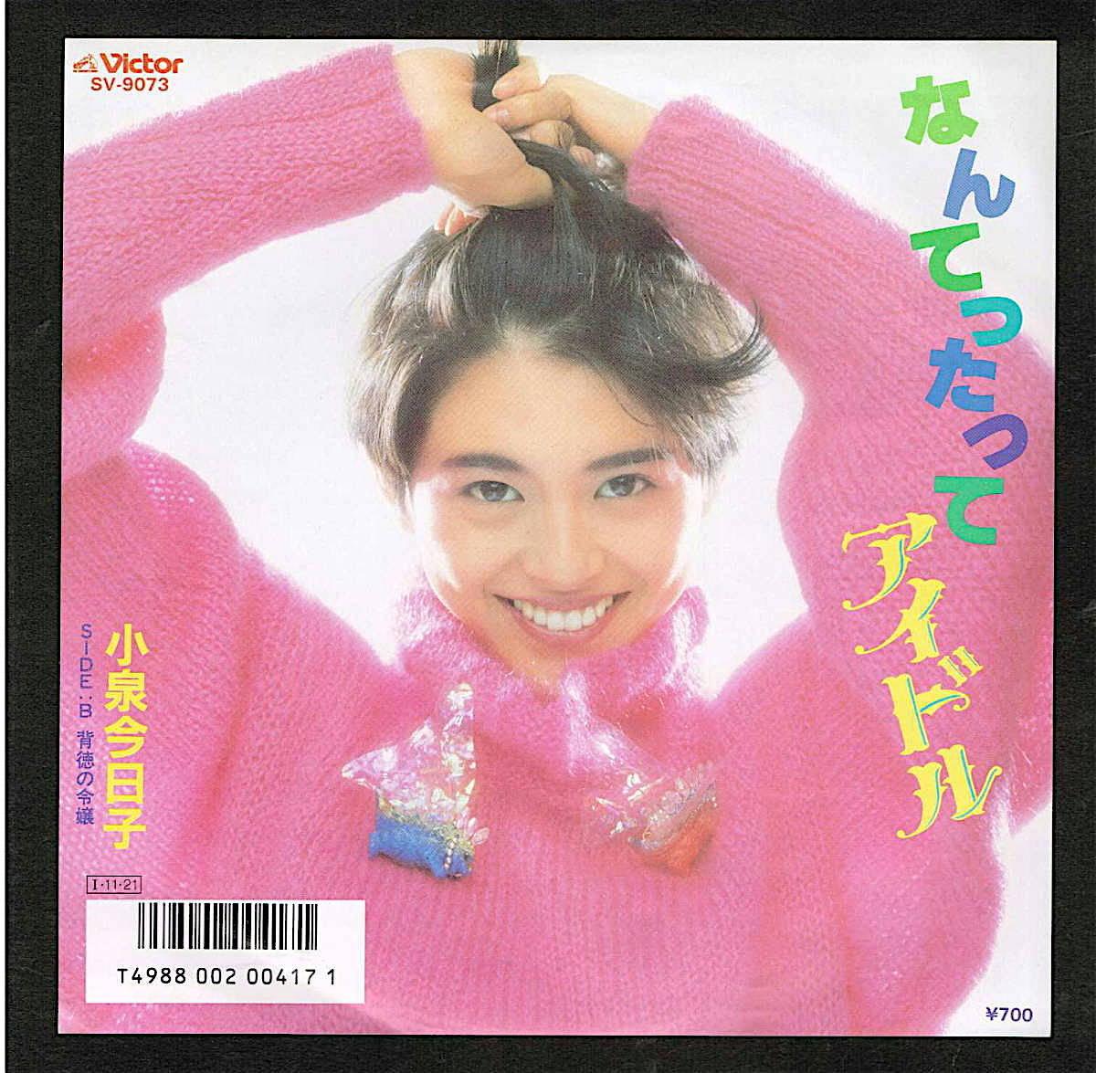 有名な 80 年代アイドル - じゃごやめ