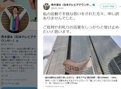 嵐会見での「アナウンサー失格」報道に、青木源太アナが謝罪