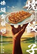 餃子小説『焼餃子』(双葉社刊・1900円+税)
