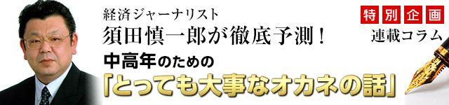 経済ジャーナリスト 須田慎一郎が徹底予想!