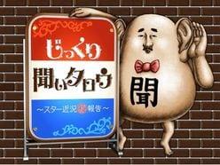 """現役アイドル「お泊りは撮れてる」文春記者が""""文春砲""""を予告!"""
