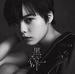 欅坂46新2期生・大園玲が「メモの魔力」でリモート収録を攻略!?