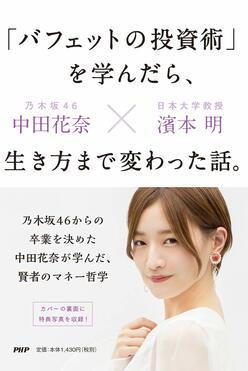元乃木坂46中田花奈「麻雀」「投資」でアイドル卒業後のコアなポジションを確立!