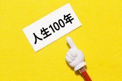 プロが教える「人生100年時代」を健康に生きるコツ