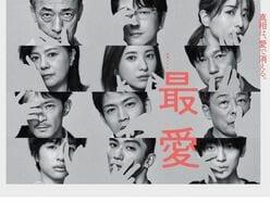 吉高由里子主演『最愛』「ネッショリ」揃いのキャスト陣で期待される、田中みな実の「ヨゴレ開花」