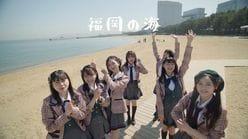 HKT48富吉明日香、豊永阿紀、渕上舞、松岡はな、宮﨑想乃、森保まどか、山下エミリーが福岡県に到着した動画が公開!【写真68枚】