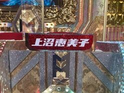 "『M-1』批判続出!!""毒抜き""上沼恵美子が狙う『紅白』大逆転出場!?"