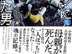 ファミコン芸人・フジタが選ぶ「もっと評価されていいゲーム」ランキング