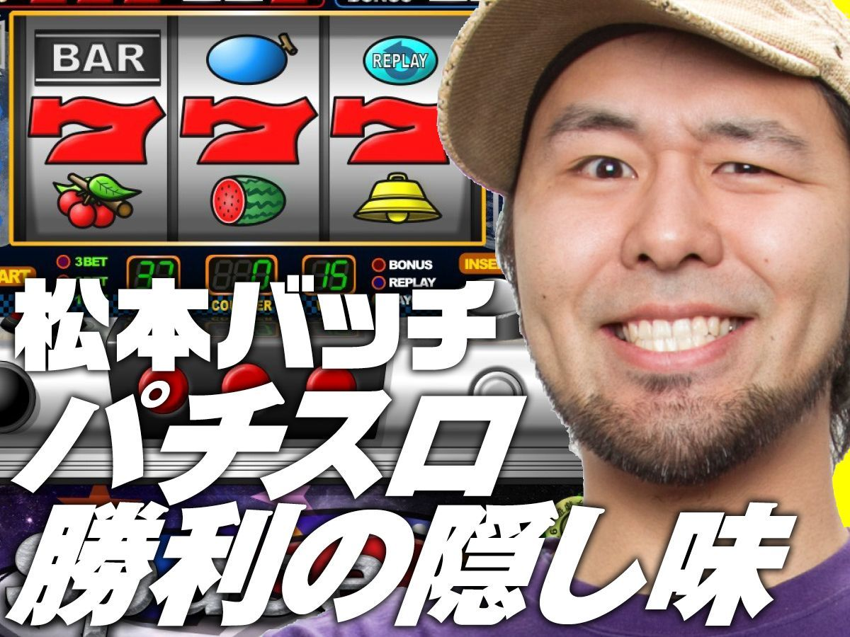 松本バッチ パチスロ勝利の隠し味