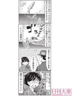 (週刊大衆連動)4コマ漫画『ボートレース訓練生・美波』第25話こぼれ話