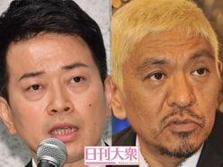 宮迫博之「元事務所芸人と共演NG」とテレビ絶望の松本人志との絶交!