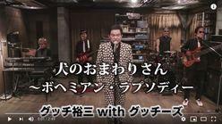 """『ボヘミアン・ラプソディ』興収125億円超えで""""グッチ裕三動画""""も大爆発中!"""