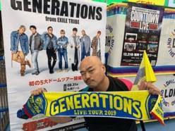 クロちゃん、GENERATIONSライブ参戦も「お前に向けての悲鳴だしん‼️」とファン総ツッコミ