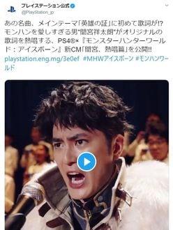 『モンスターハンター』新CMで間宮祥太朗が熱唱も「山田孝之がすごすぎた」の声